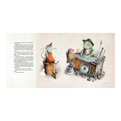 Книга Як змайструвати автомобіль - Содомка Мартин - /*Photo|product*/