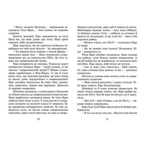 Книга Кіра й таємниця бублика - Шефер Бодо Превью 3