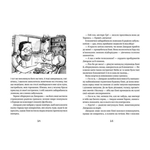 Книга Джордж і незламний код - Хокинг Стивен, Хокинг Люси Превью 5